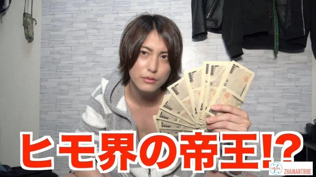 这是一门学问!被15个女性同时包养的日本最强软饭男,快来取经_图片 No.1