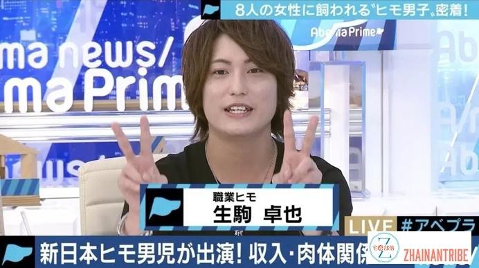 这是一门学问!被15个女性同时包养的日本最强软饭男,快来取经_图片 No.3