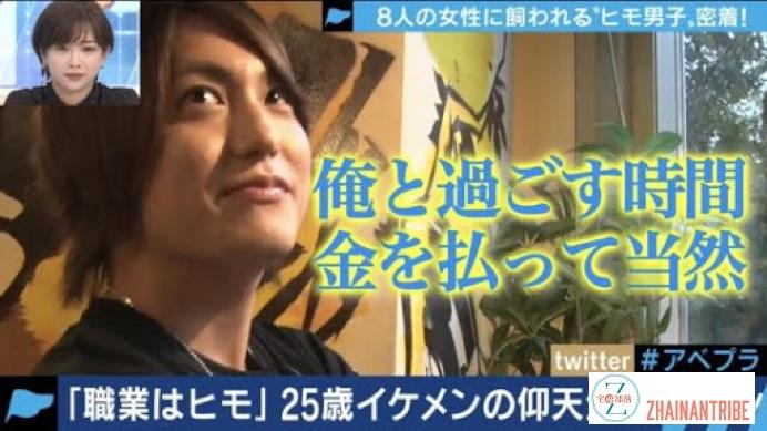 这是一门学问!被15个女性同时包养的日本最强软饭男,快来取经_图片 No.11