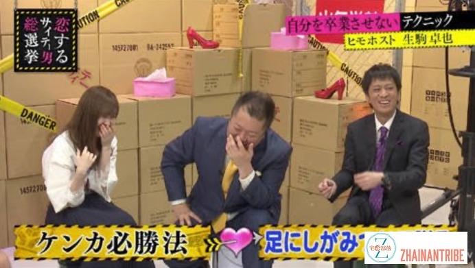这是一门学问!被15个女性同时包养的日本最强软饭男,快来取经_图片 No.14